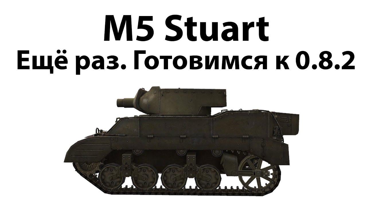 M5 Stuart - Ещё раз. Готовимся к 0.8.2