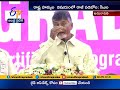 No Compromise over Rights of State | CM Chandrababu Vows @ e Pragati