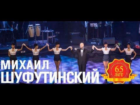 Смотреть клип Михаил Шуфутинский - Выйду на палубу