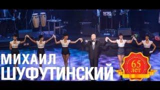 Михаил Шуфутинский - Выйду на палубу
