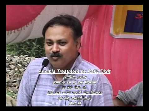 Anemia Treatment by Rajiv Dixit