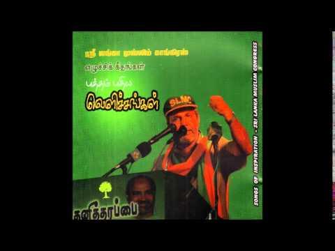 புத்தம் புதிய வெளிச்சங்கள் (Sri Lanka Muslim Congress) 4 - மரம் இனி இல்லை...