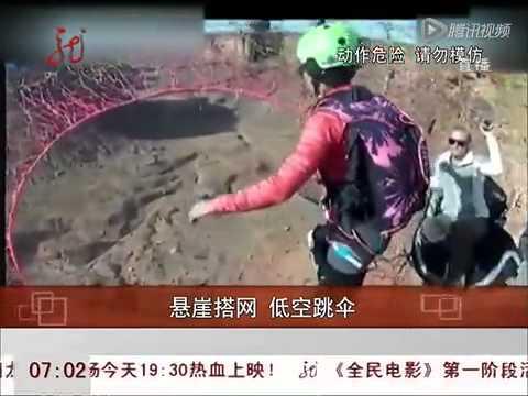 简直不要命!少年悬崖搭网轮流进行低空跳伞