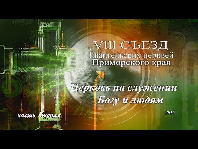 Vlll Съезд Евангеьских церквей Приморского края. Часть вторая
