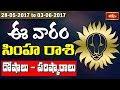 Leo Weekly Horoscope By Sankaramanchi    28 May 2017 - 03 June 2017    Bhakthi TV