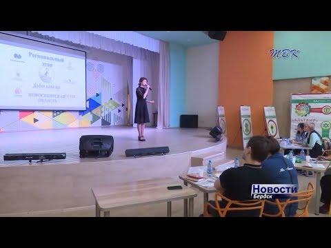 В Бердске проходит конкурс «Живая классика». Победители получат путевку в «Артек», где пройдет финал