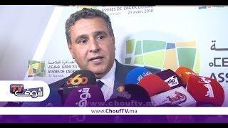 من مكناس..أخنوش يوضح..ها علاش اختارينا الشباب محورالمناظرة الوطنية للفلاحة و مخطط المغرب الأخضر حقق نتائج غير متوقعة | بــووز