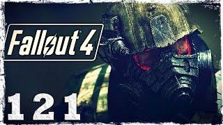 Fallout 4. #121: Хэнкок! Че за херня!!?