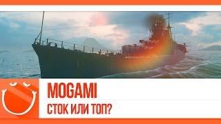 Mogami. Сток или топ?