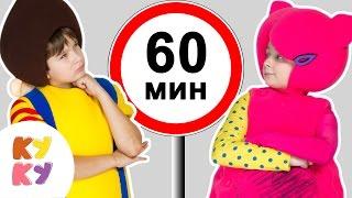 КУКУТИКИ - ОГРОМНЫЙ СБОРНИК - 60 минут Скачать клип, смотреть клип, скачать песню