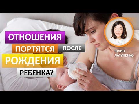 Почему отношения портятся после рождения ребенка?