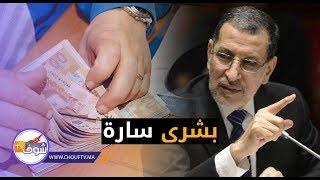 بالفيديو..بشرى سارة ...العثماني يقترح الزيادة في الأجور   |   شوف الصحافة