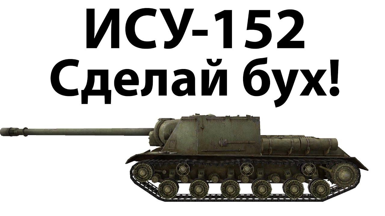 ИСУ-152 - Сделай бух!