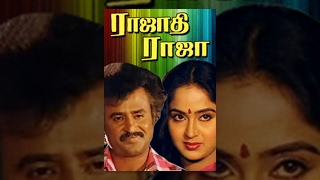 Rajadhi Raja - Rajini Movie