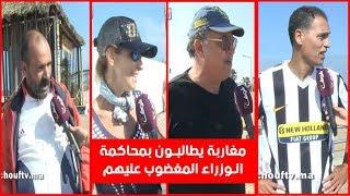 بالفيديو..مغاربة يطالبون بمحاكمة الوزراء المغضوب عليهم | نسولو الناس