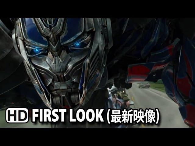 映画『トランスフォーマー/ロストエイジ』最新映像 Transformers: Age of Extinction (2014) HD
