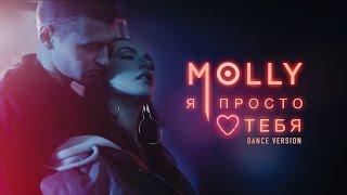MOLLY — Я ПРОСТО ЛЮБЛЮ ТЕБЯ (DANCE VERSION) Скачать клип, смотреть клип, скачать песню