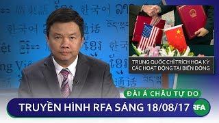 Thời sự sáng 18/08/2017 | TQ chỉ trích hoạt động của Mỹ ở Biển Đông, Đài Loan © Official RFA