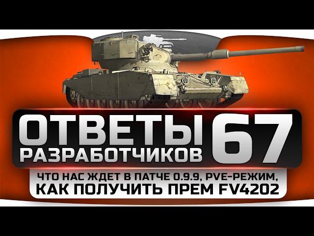 Ответы Разработчиков #67. Как получить прем-танк F