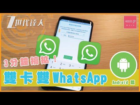 雙卡雙 WhatsApp 3分鐘搞掂!Android 篇 [2019]