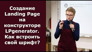 Landing Page на LPgenerator. Как встроить свой шрифт