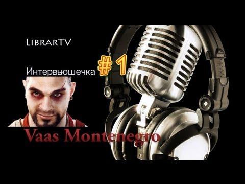 ИНТЕРВЬЮ ВААСА МОНТЕНЕГРО (ЮМОР) +18