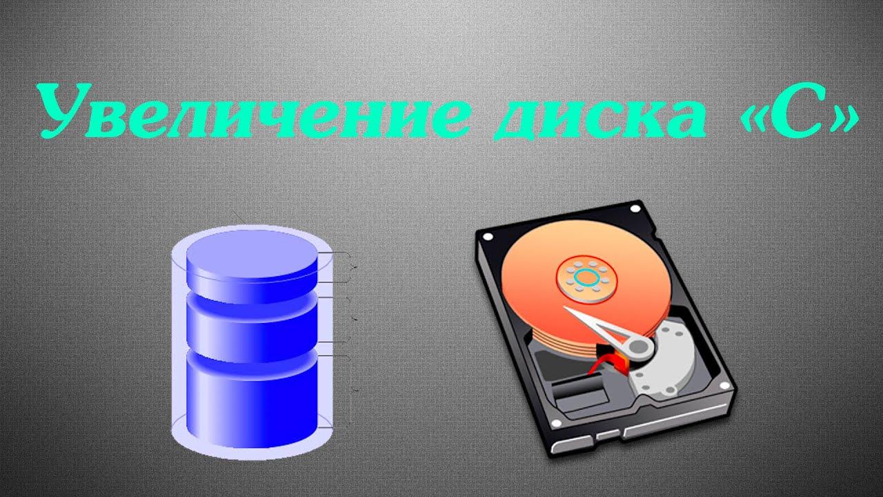 Как сделать увеличить диск