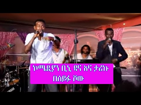 Feshetaoch Bini dana and Tariku Live On Seifu Show