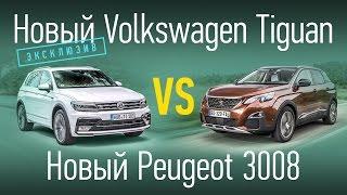 Новинки: Volkswagen Tiguan против Peugeot 3008. Тесты АвтоРЕВЮ.