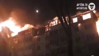 Масштабный пожар в Артёме