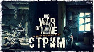 This War of Mine стрим #3. (Запись)