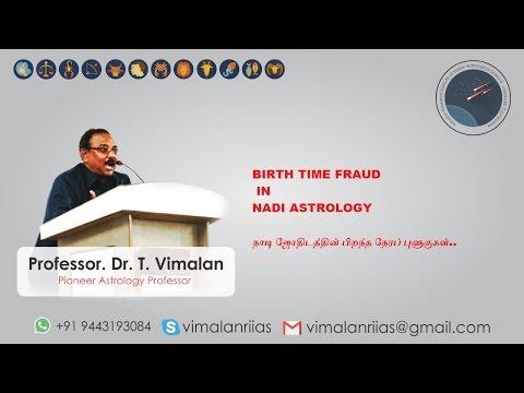 BIRTH TIME  FRAUD IN NADI ASTROLOGY ; பிற்ந்த நேரமும் நாடி ஜோதிட புளுகும்..By.Prof.Dr.T.Vimalan.