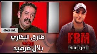 المواجهة FBM : طارق البخاري في مواجهة بلال مرميد  