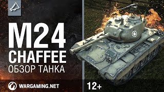M24 Chaffee / World of Tanks / Гайды по танкам