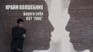 Крайм Волшебник - Береги себя (Из фильма FAKE)