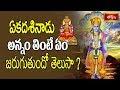 ఏకాదశినాడు అన్నం తింటే ఏం జరుగుతుందో తెలుసా? || Dharma Sandehalu || Bhakthi TV