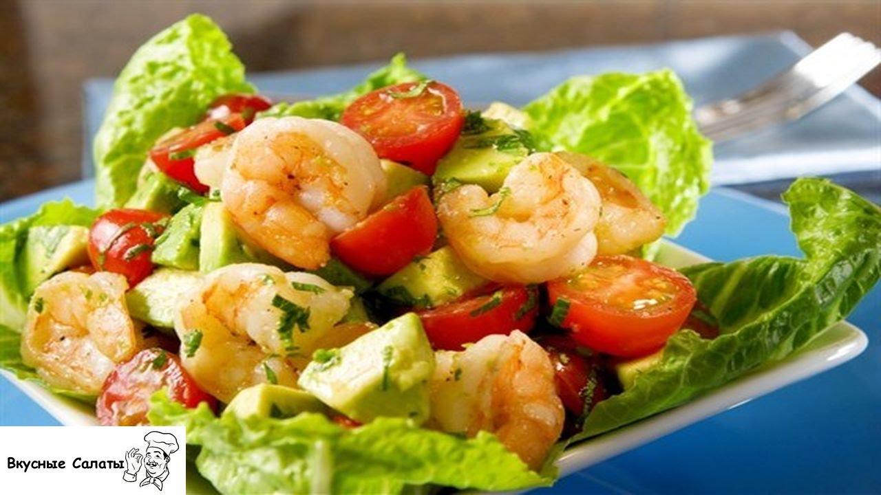 Вкусный салат с авокадо и креветками рецепт