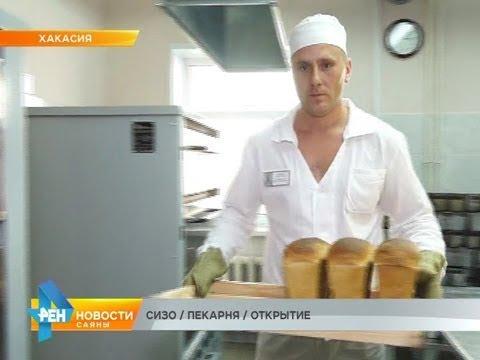 Сизо  Пекаря  Открытие