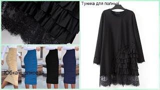Алиэкспресс Одежда Для Полных Женщин