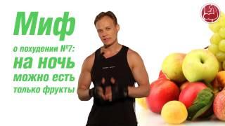 Витамины для похудения 2012
