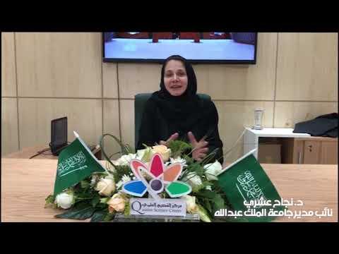 زيارة د.هيا العواد وكيل وزارة التعليم ووفد جامعة كوست لتعليم عنيزة