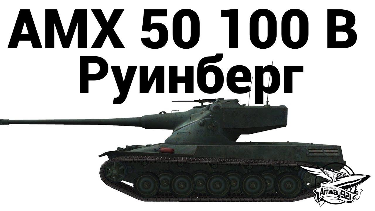 AMX 50 100 B - Руинберг