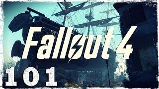 Fallout 4. #101: Последний рейс