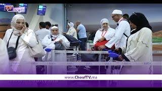 من قلب مطار محمد الخامس..كواليس إجراءات مغادرة الحجاج إلى بيت الله   |   روبورتاج