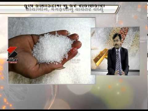 Sandesh News This is a Special Show on Kharif season for Crop invest in Commodity and Higher Return.