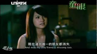 [2010] ]童眼/The Child's Eye - 電影預告/TRAILER(2'11) view on youtube.com tube online.