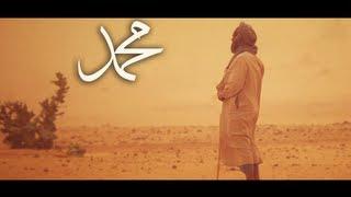 [TRAILER] Muhammad In Mecca: Transformation Through