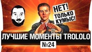 Лучшие моменты TROLOLO #24 - Только кумыс и эпидермис!