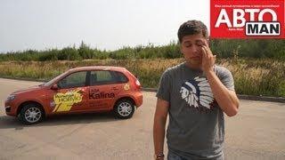 Лада Калина 2 Тест-драйв.Anton Avtoman.