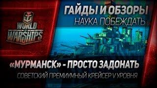 Гайды и обзоры #34: Мурманск - просто задонать...